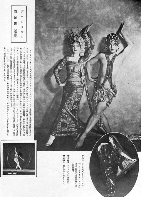 デニショーン舞踊団1925oct