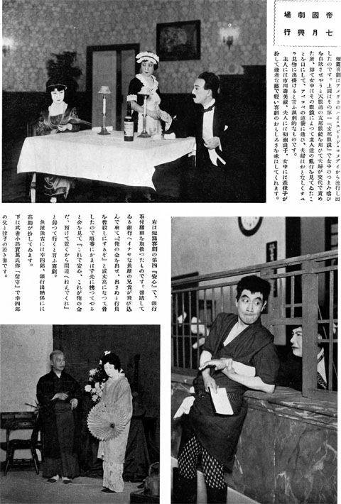 帝劇7月興行1927aug