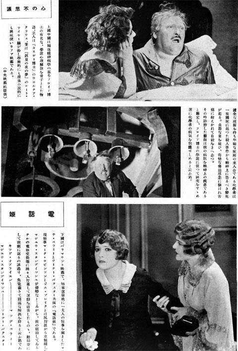 心の不思議・電話姫1927oct