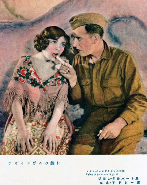 チウインガムの戯れ1927nov