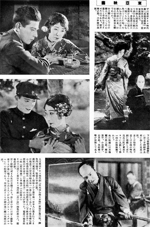 東亞映畫1927dec