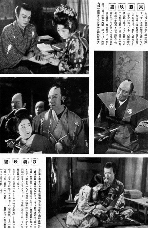 東亞映画と阪妻映画1927nov