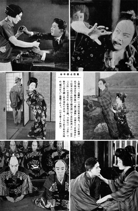 東亜と帝キネ1927aug