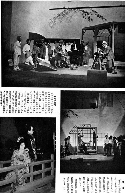 築地小劇場1927aug