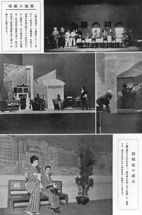 築地小劇場1927feb