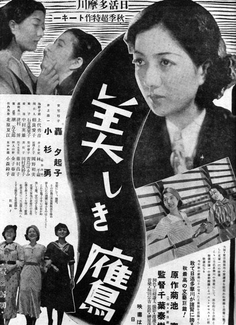 日活多摩川・美しき鷹1937oct