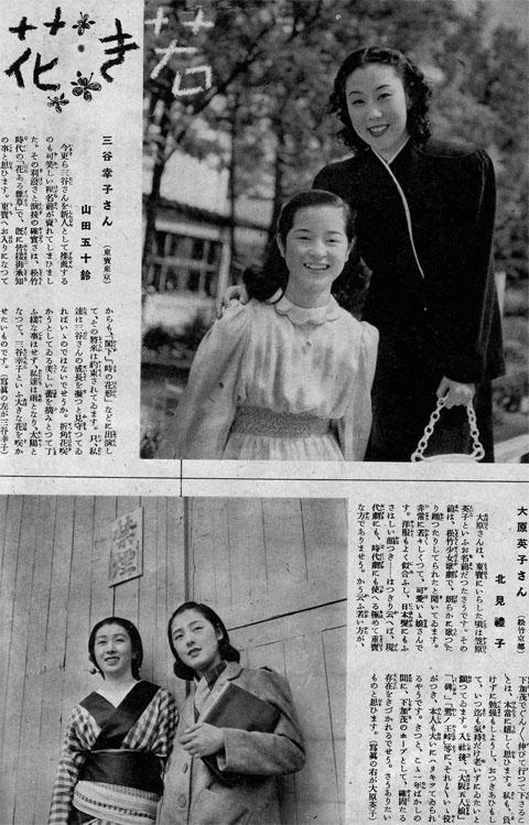 若き花1941jul