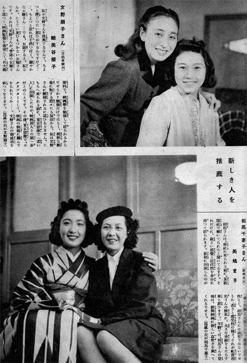 若き花(その2)1941jul