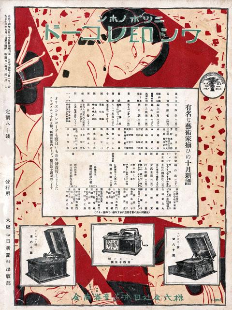 ワシ印レコード1925oct