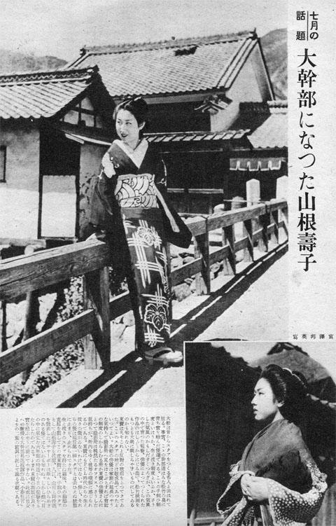 山根寿子1942jul