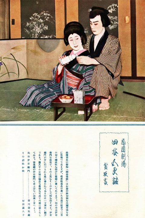 四谷五更話(帝国劇場)1927aug