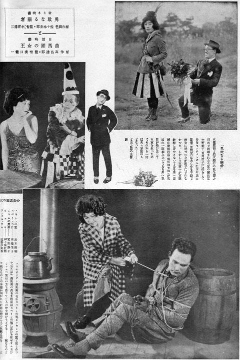 勇敢なる弱者/曲馬団の女王1925feb