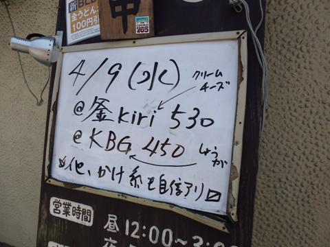 2014040912.jpg