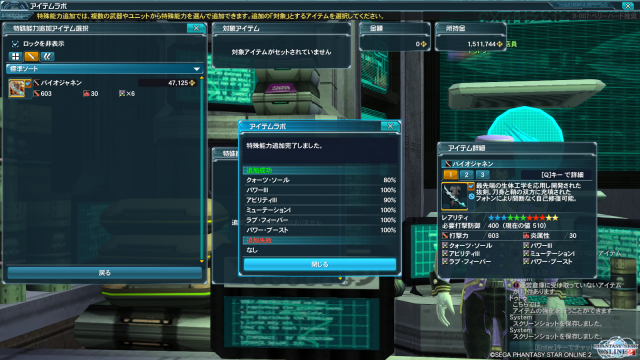 pso20140629_190105_005.png