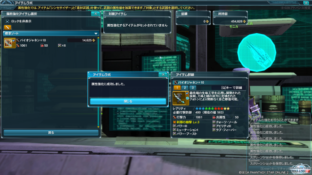 pso20140629_221433_001.png