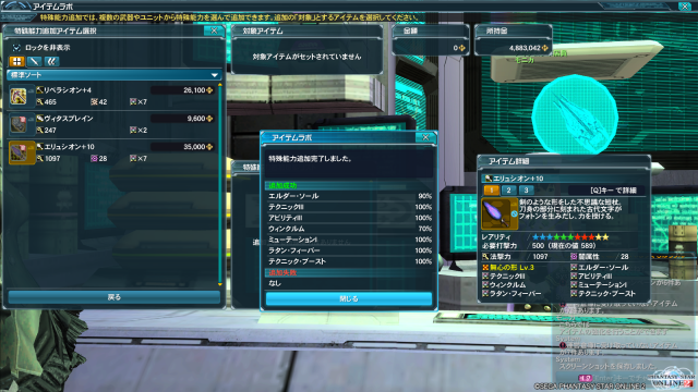 pso20140903_224059_013.png