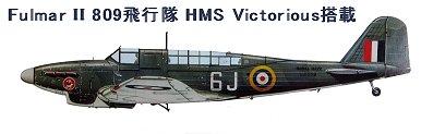 Fulmar II 809Sq HMS Victorious 側面図downsize