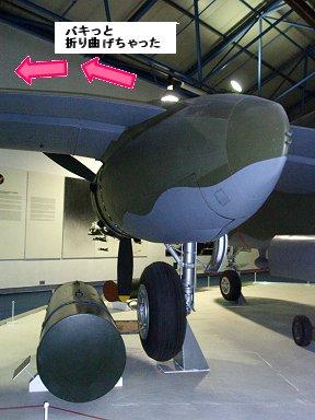 あわてて折り曲げたガル翼が良く分る(RAF博物館)downsizeREV