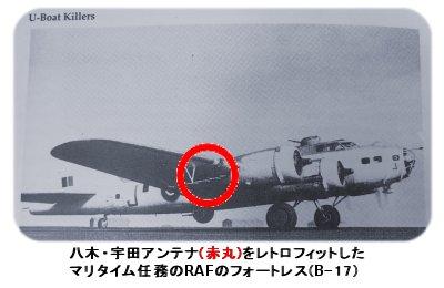 Uボート」キラーのマリタイムフォートレスのYagiアンテナ
