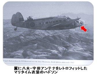 八木宇田アンテナをレトロフィットのハドソン