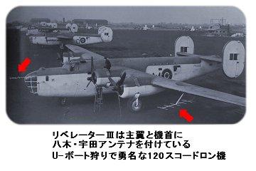 機首と主翼に八木宇田アンテナを付けたリベレーター