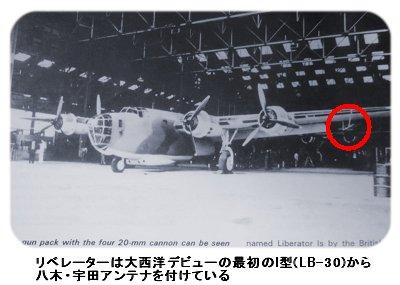 リベレーターは大西洋デビューから八木宇田アンテナ装備