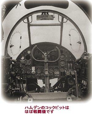 ハムデンの操縦席はほぼ戦闘機のそれ