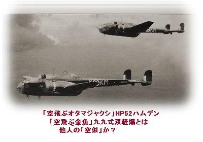 空飛ぶオタマジャクシHP52ハムデン