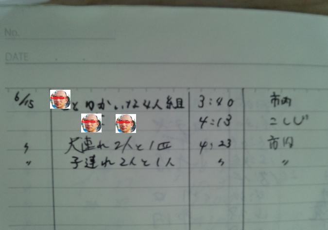 SnapCrab_NoName_2014-6-15_6-19-42_No-00-1.png