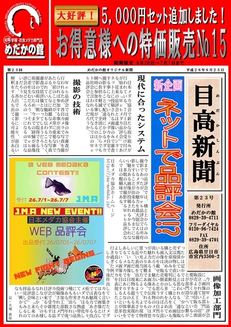目高新聞第23弾