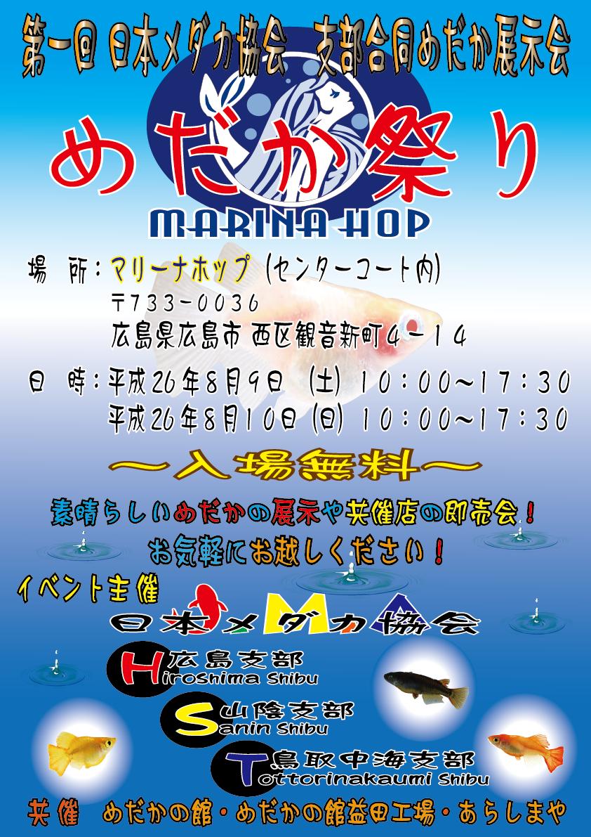 めだか祭り!! 日本メダカ協会 HST支部アウトライン