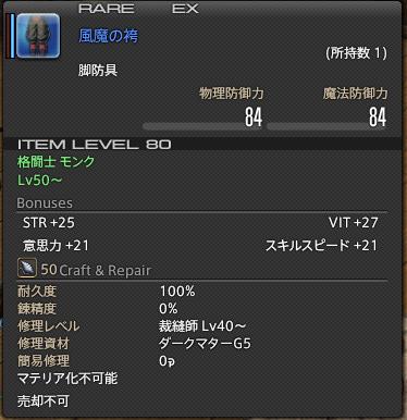 新生14 風魔の袴