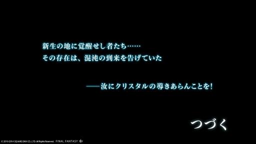 新生14 152日目 to be continue…