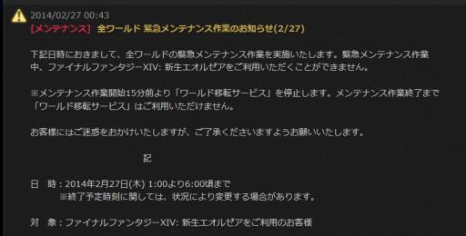 新生14 153日目 緊急メンテ…