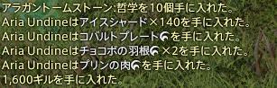新生14 156日目 宝探し06