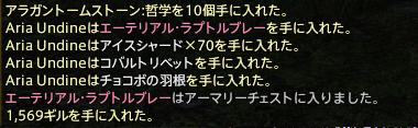 新生14 158日目 箱結果04