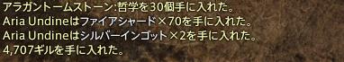 新生14 159日目 箱結果03