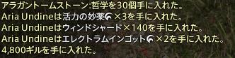 新生14 160日目 箱結果04