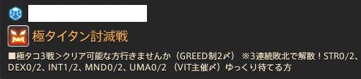 新生14 161日目 タコタン討伐3連戦01