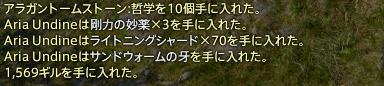 新生14 164日目 箱開け2連発03