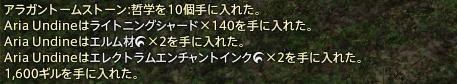 新生14 164日目 箱開け2連発06