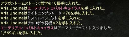 新生14 165日目 さらっと箱結果02