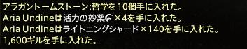 新生14 166日目 箱開け結果04