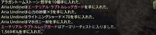 新生14 167日目 箱結果03