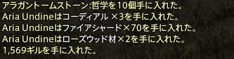 新生14 168日目 箱結果03
