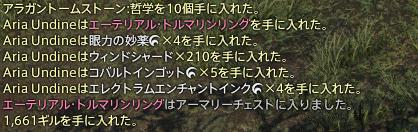 新生14 169日目 箱結果03