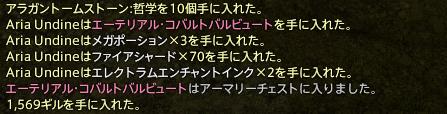 新生14 171日目 箱結果02