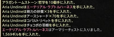 新生14 172日目 箱結果03