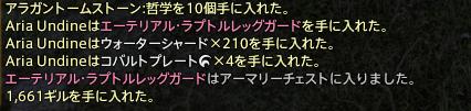 新生14 173日目 箱結果03