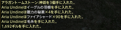新生14 174日目 箱結果03